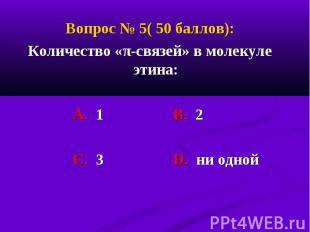 Вопрос № 5( 50 баллов): Вопрос № 5( 50 баллов): Количество «π-связей» в молекуле