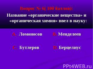 Вопрос № 6( 100 баллов): Вопрос № 6( 100 баллов): Название «органические веществ