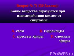 Вопрос № 7( 150 баллов): Вопрос № 7( 150 баллов): Какие вещества образуются при