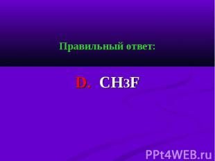 Правильный ответ: Правильный ответ: D. СН3F