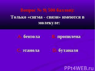 Вопрос № 9( 500 баллов): Вопрос № 9( 500 баллов): Только «сигма - связи» имеются