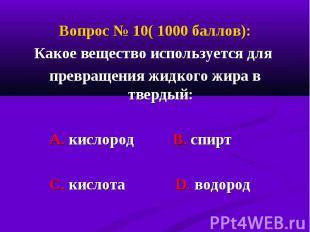 Вопрос № 10( 1000 баллов): Вопрос № 10( 1000 баллов): Какое вещество используетс