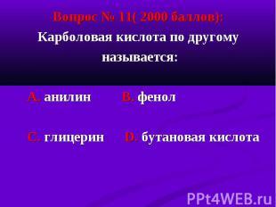 Вопрос № 11( 2000 баллов): Вопрос № 11( 2000 баллов): Карболовая кислота по друг
