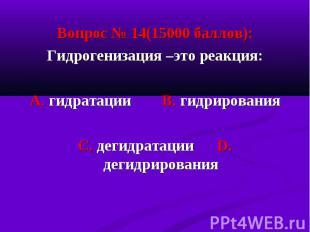 Вопрос № 14(15000 баллов): Вопрос № 14(15000 баллов): Гидрогенизация –это реакци