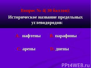 Вопрос № 4( 30 баллов): Вопрос № 4( 30 баллов): Историческое название предельных