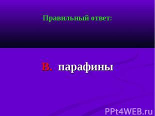 Правильный ответ: Правильный ответ: В. парафины
