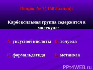 Вопрос № 7( 150 баллов): Вопрос № 7( 150 баллов): Карбоксильная группа содержитс