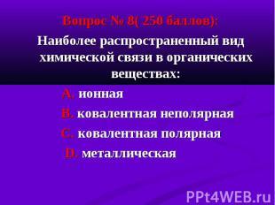 Вопрос № 8( 250 баллов): Вопрос № 8( 250 баллов): Наиболее распространенный вид