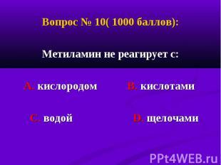 Вопрос № 10( 1000 баллов): Вопрос № 10( 1000 баллов): Метиламин не реагирует с: