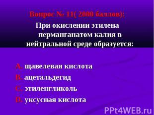 Вопрос № 11( 2000 баллов): Вопрос № 11( 2000 баллов): При окислении этилена перм