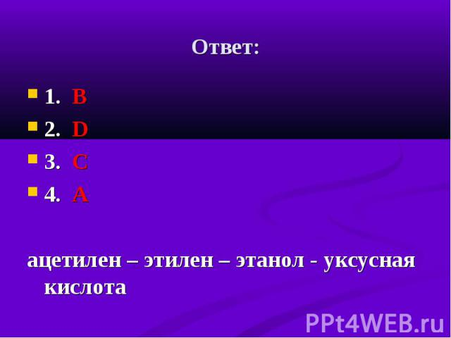 1. В 1. В 2. D 3. С 4. А ацетилен – этилен – этанол - уксусная кислота