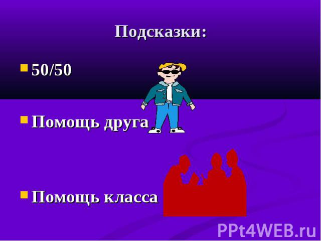 50/50 50/50 Помощь друга Помощь класса