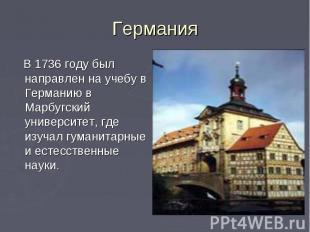 Германия В 1736 году был направлен на учебу в Германию в Марбугский университет,