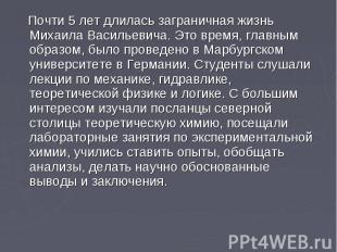 Почти 5 лет длилась заграничная жизнь Михаила Васильевича. Это время, главным об