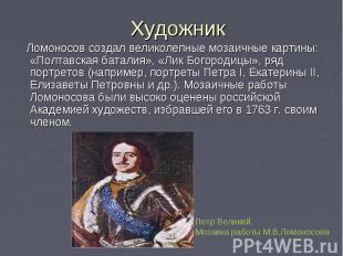 Ломоносов создал великолепные мозаичные картины: «Полтавская баталия», «Лик Бого