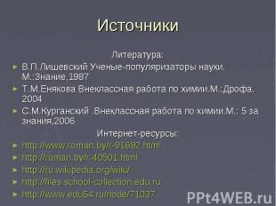 Источники Литература: В.П.Лишевский Ученые-популяризаторы науки. М.:Знание,1987