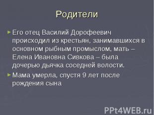 Родители Его отец Василий Дорофеевич происходил из крестьян, занимавшихся в осно