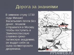 Дорога за знаниями В зимнюю стужу 1730 года Михаил Васильевич почти без денег, п