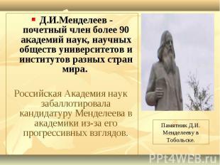 Д.И.Менделеев - почетный член более 90 академий наук, научных обществ университе