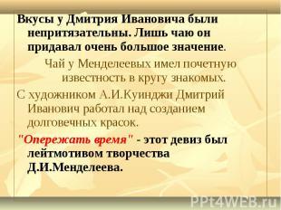 Вкусы у Дмитрия Ивановича были непритязательны. Лишь чаю он придавал очень больш