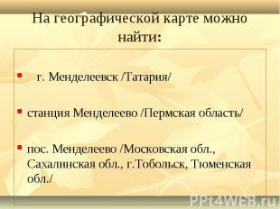 г. Менделеевск /Татария/ станция Менделеево /Пермская область/ пос. Менделеево /