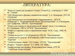 """""""Книга по химии для домашнего чтения"""" Степин Б,Д., Аликберова Л. 1995"""