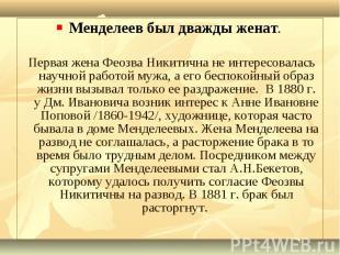 Менделеев был дважды женат. Менделеев был дважды женат. Первая жена Феозва Никит