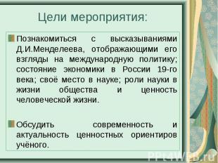 Познакомиться с высказываниями Д.И.Менделеева, отображающими его взгляды на межд