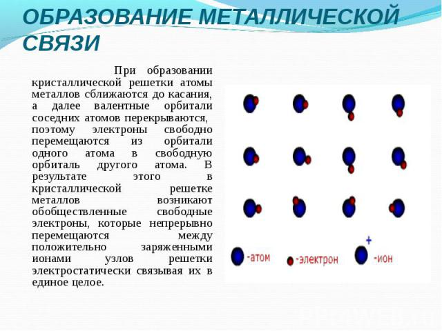 При образовании кристаллической решетки атомы металлов сближаются до касания, а далее валентные орбитали соседних атомов перекрываются, поэтому электроны свободно перемещаются из орбитали одного атома в свободную орбиталь другого атома. В результате…