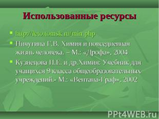 http://leto.tomsk.ru/min.php http://leto.tomsk.ru/min.php Пичугина Г.В. Химия и