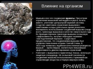 Мышьяк и все его соединения ядовиты. При остром отравлении мышьяком наблюдаются
