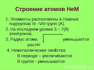 Строение атомов НеМ 1. Элементы расположены в главных подгруппах III –VIII групп