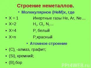 Строение неметаллов. Молекулярное (НеМ)х, где Х = 1 Инертные газы He, Ar, Ne… X=