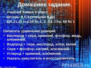 Домашнее задание. Учебник Химия 9 класс авторы Н.Е.Кузнецова и др. §20,21,22 стр