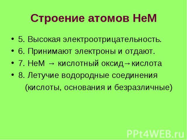 Строение атомов НеМ 5. Высокая электроотрицательность. 6. Принимают электроны и отдают. 7. НеМ → кислотный оксид→кислота 8. Летучие водородные соединения (кислоты, основания и безразличные)