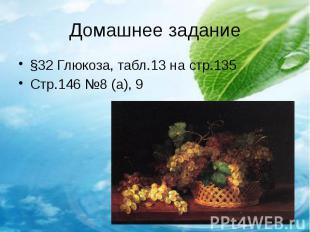 Домашнее задание §32 Глюкоза, табл.13 на стр.135 Стр.146 №8 (а), 9