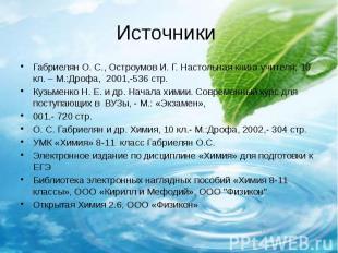 Источники Габриелян О. С., Остроумов И. Г. Настольная книга учителя, 10 кл. – М.