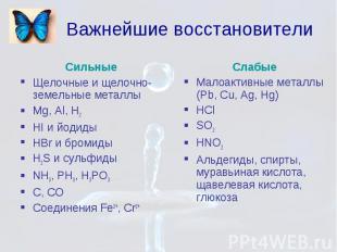 Сильные Сильные Щелочные и щелочно-земельные металлы Mg, Al, H2 HI и йодиды HBr