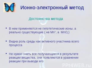 Ионно-электронный метод Достоинства метода В нем применяются не гипотетические и
