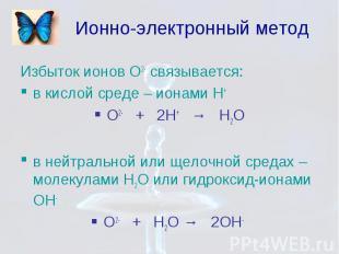 Ионно-электронный метод Избыток ионов О2- связывается: в кислой среде – ионами Н