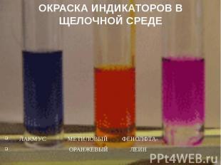 ОКРАСКА ИНДИКАТОРОВ В ЩЕЛОЧНОЙ СРЕДЕ ЛАКМУС МЕТИЛОВЫЙ ФЕНОЛФТА- ОРАНЖЕВЫЙ ЛЕИН