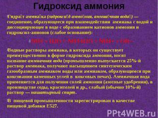 Гидроксид аммония Гидра т аммиа ка(гидрокси д аммо ния, аммиа чная вода )&