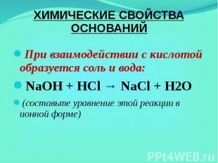 ХИМИЧЕСКИЕ СВОЙСТВА ОСНОВАНИЙ При взаимодействии с кислотой образуется соль и во