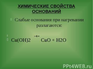 ХИМИЧЕСКИЕ СВОЙСТВА ОСНОВАНИЙ Слабые основания при нагревании разлагаются: t Cu(