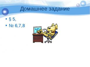 § 5, § 5, № 6,7,8