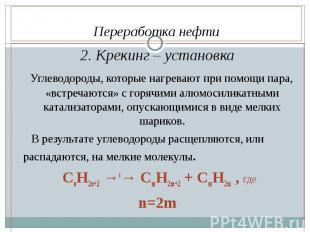 2. Крекинг – установка 2. Крекинг – установка Углеводороды, которые нагревают пр