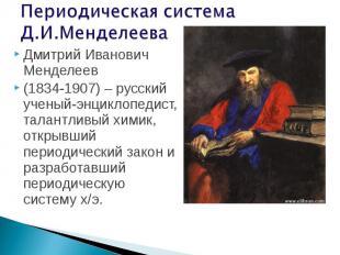 Дмитрий Иванович Менделеев Дмитрий Иванович Менделеев (1834-1907) – русский учен