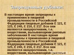 В настоящее время запрещены к применению в пищевой промышленности в Российской Ф