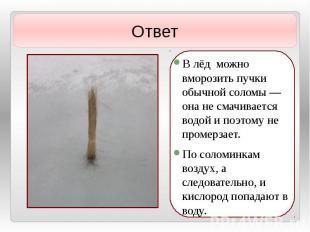 В лёд можно вморозить пучки обычной соломы — она не смачивается водой и поэтому