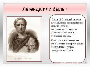 Плиний Старший описал случай, когда финикийские мореплаватели, застигнутые шторм